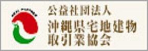 (公社)沖縄県宅地建物取引業協会
