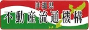 (一社)沖縄県不動産流通機構